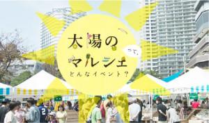 太陽のマルシェ in ららぽーとTOKYO-BAY