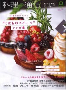0706ryori_tsushin-001-744x1052